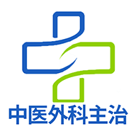 中医外科学主治医师题库app下载 v1.1.6