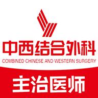 中西医结合外科学主治医师题库app下载 v1.1.6