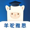 羊驼雅思手机版下载 v3.4.4