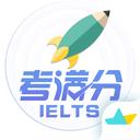 雅思考满分官方下载 v4.1.7
