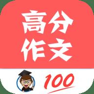 语文高分作文最新版下载 v1.010