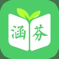 涵芬app2021最新版下载 v1.2.0