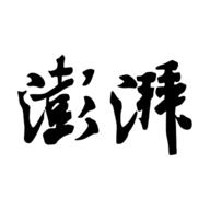 澎湃新闻app官方版 8.3.6
