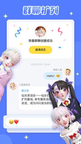星偶app下载-星偶(虚拟交友)官网版下载