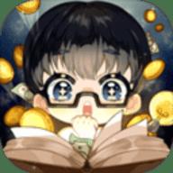 小说家模拟2破解版无限体力金币免广告版 v1.0.6