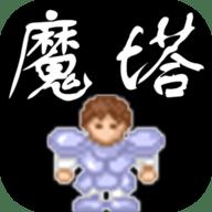 魔塔手机版下载无敌版下载(附攻略) v1.12