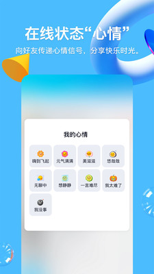 QQ下载官网手机最新版