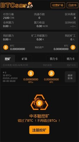 btcs挖矿app下载