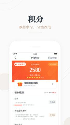 學習強國app官方下載