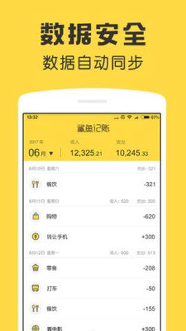 鲨鱼记账app下载免费版