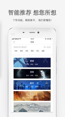 火星小说app破解版