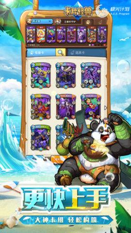 卡片怪獸破解版無限鉆石