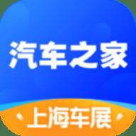 汽车之家app下载最新版 10.19.0