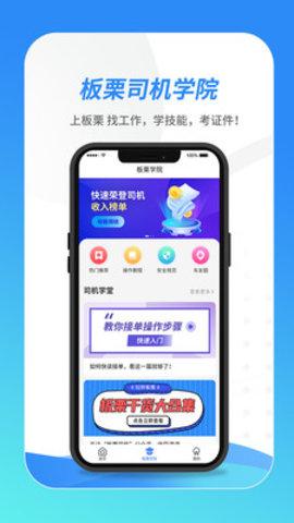板栗司机app1.0苹果版官方最新版