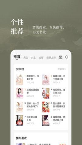 番茄小说app免费版
