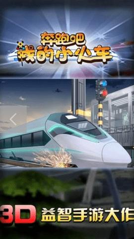 奔跑吧我的小火车游戏下载