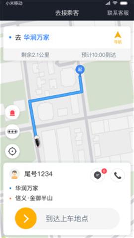 双创司机app最新版