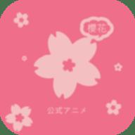 樱花动漫app官网下载ios 2.8.0
