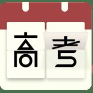 高考日历桌面倒计时app 2.3