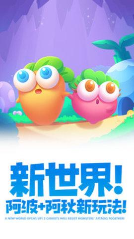 保卫萝卜2手机版下载