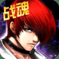 拳皇97ol苹果版下载 4.4.0