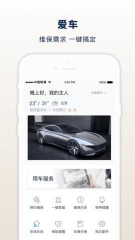 北京现代iphone版