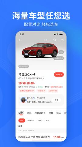 易车苹果版官网下载