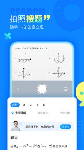 作业帮苹果版免费下载