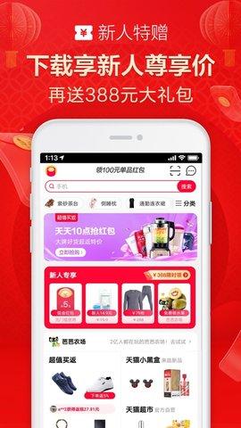 手机天猫app下载最新版本