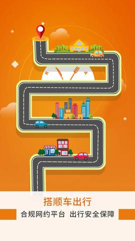 搭顺车出行司机端app官方下载