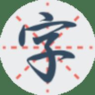 练字秀app安卓官方版 2.1