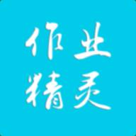 作业精灵app苹果版最新版 3.8.8