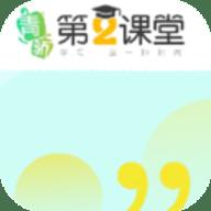 青骄第二课堂app官方安卓版 5.0