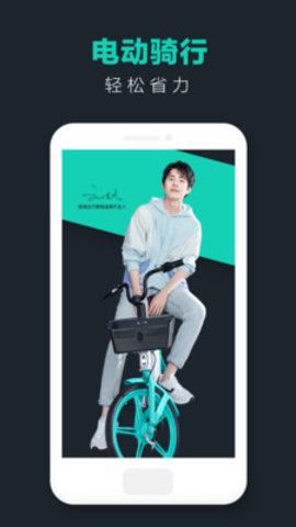 青桔单车app下载