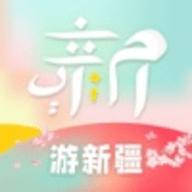游新疆app苹果最新版 1.1.0