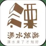 溧水旅游app蘋果版 1.2.7