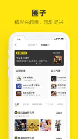 闲鱼iOS版免费下载