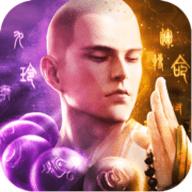 不灭地藏-镜天逆安卓最新版 v1.1.6