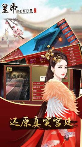 皇帝成长计划2正版手机版