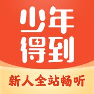 少年得到张泉灵阅读课app官方版下载安装 4.0.6