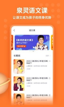 少年得到張泉靈閱讀課app官方版下載安裝