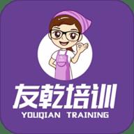 友乾培训app安卓版最新版 2.0.45