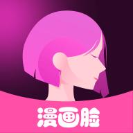 漫画脸相机app官方版下载 v1.0.1