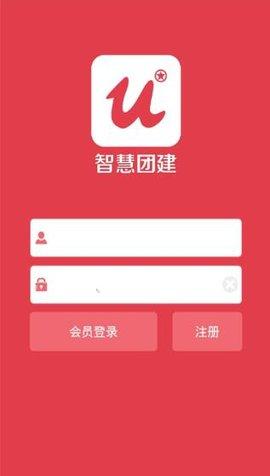 智慧团建app官方版