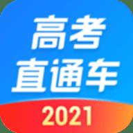 高考直通车app官方安卓版 5.5.0