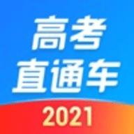 高考直通车app苹果版 5.5.0