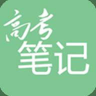 高考笔记app官方安卓版 1.2.8
