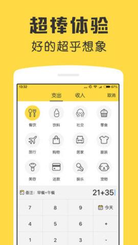 鲨鱼记账app最新官方版免费下载