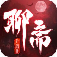 聊斋异闻录手游苹果官方版 v1.1.0