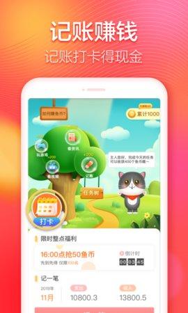 有鱼记账极速版app下载